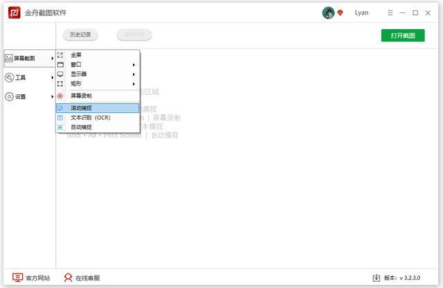 如何截图完整网页内容?推荐使用金舟截图软件