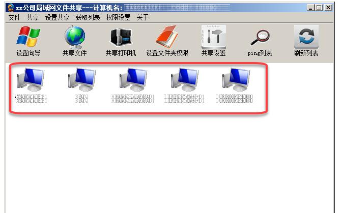 xp/win7局域网共享软件使用说明,设置共享文件夹