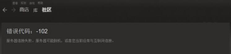 Steam社区显示102错误代码怎么办?为什么不能打开Steam社区?