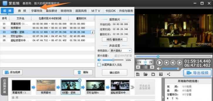 爱剪辑视频处理之制作打字机特效,提升画面质感