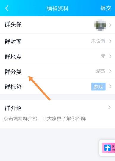 如何将普通QQ群设置为家校群?图文方法一览-第4张图片