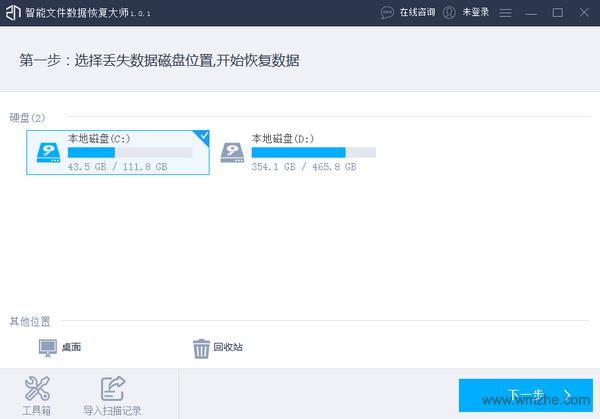 智能文件数据恢复大师软件截图
