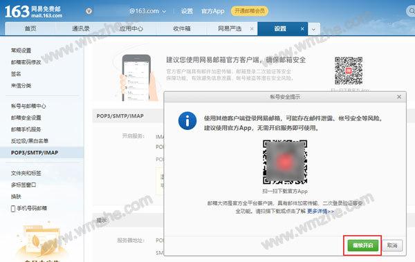 网易邮箱怎么打开IMAP服务?网易邮箱开启IMAP服务教程