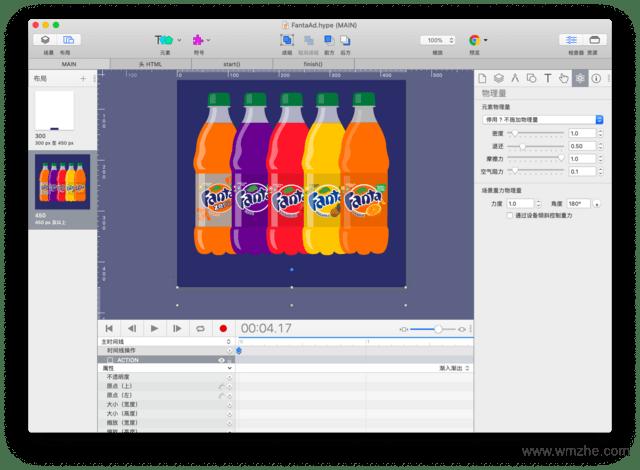 Hype for Mac软件截图