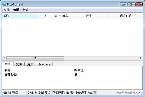 PicoTorrent軟件截圖