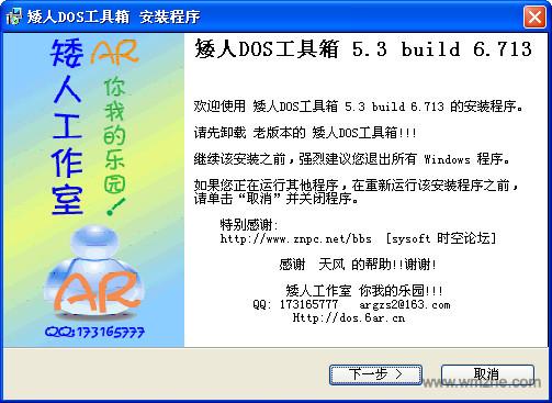 矮人DOS工具箱软件截图