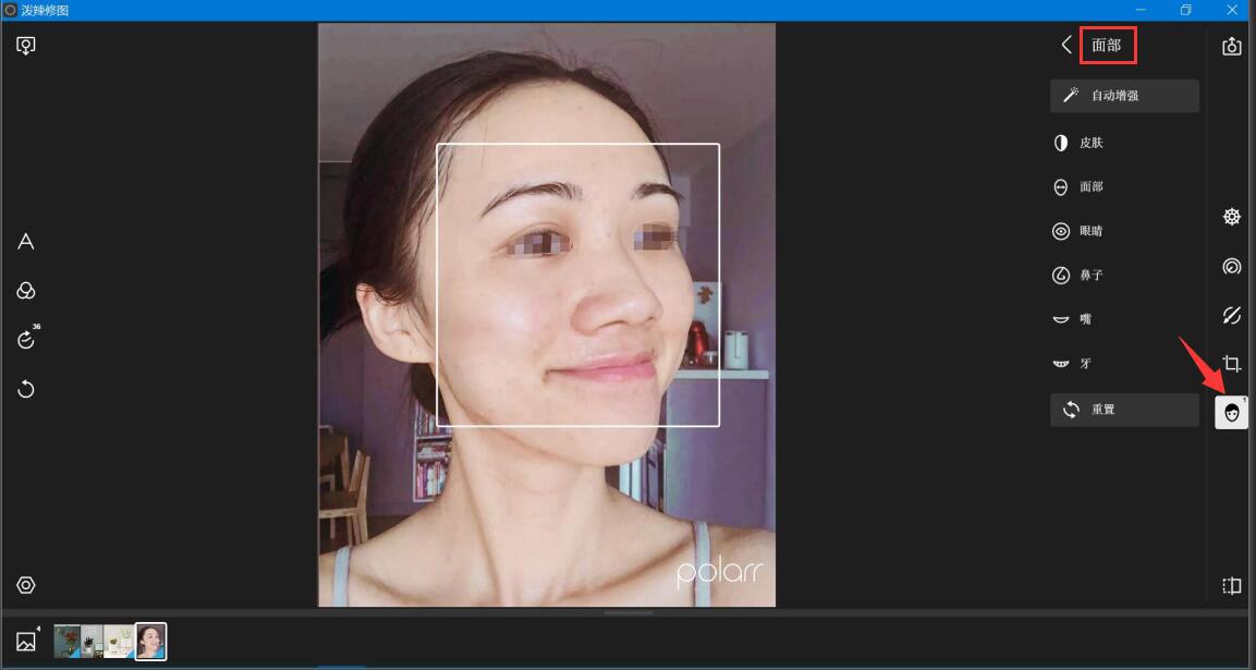 泼辣修图人物美化教学,呈现不一样的自拍照