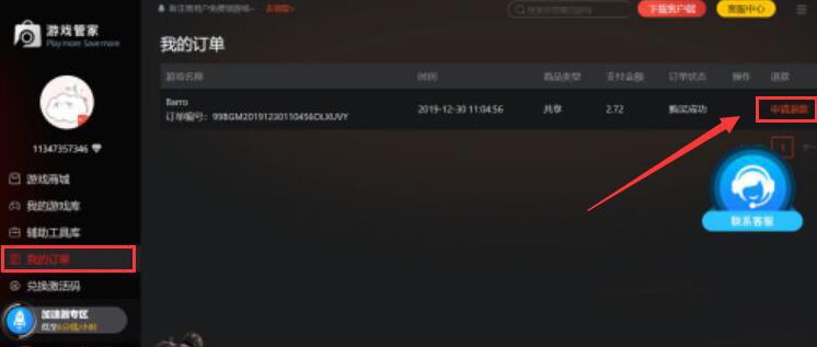 Steam游戏管家如何进行游戏退款?游戏退款方法说明