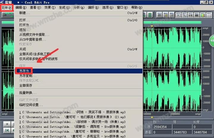 cool edit pro如何进行歌曲录音?cool edit pro录音方法