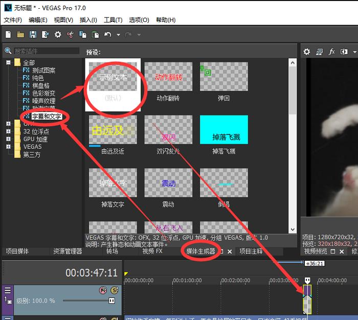 Vegas视频处理之去除原有字幕,进行二次创作-第8张图片-导航站