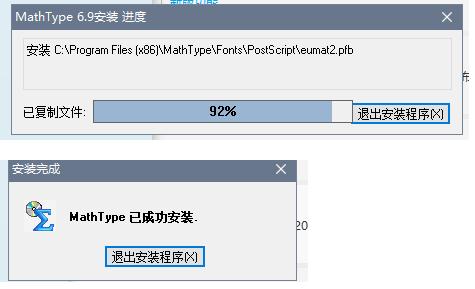 将Word公式编辑器与MathType相互调换,办公更方便