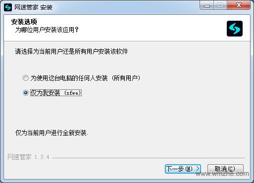 网速管家软件截图