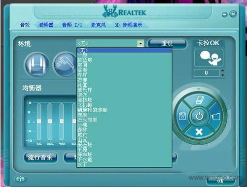 Realtek高清晰音频管理器软件截图
