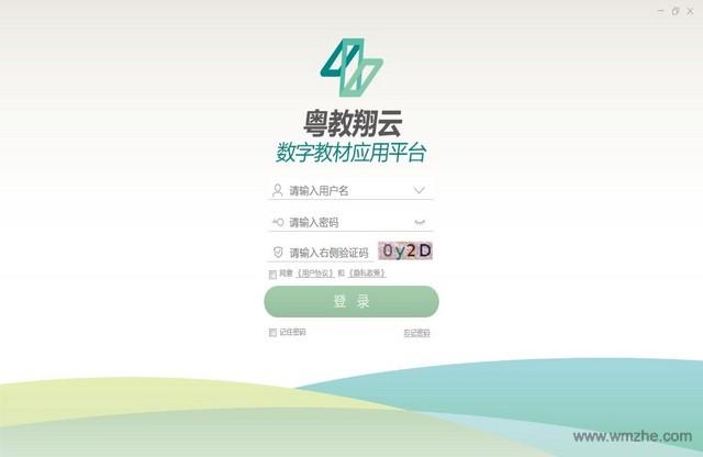 粵教翔云數字教材應用平臺軟件截圖