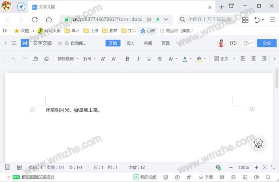 金山文档怎么用?金山文档使用教程
