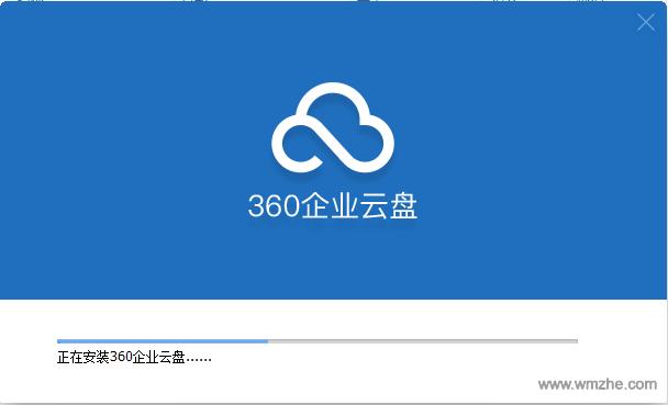 360企业云盘软件截图