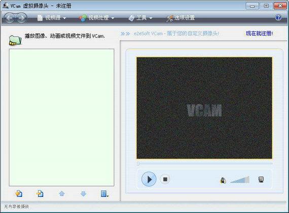 vcam:适配多系统的虚拟摄像头,视频聊天更方便