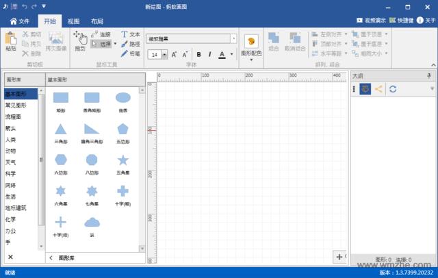 蚂蚁画图 软件截图