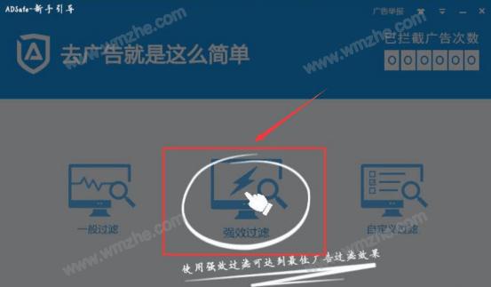 ADSafe净网大师还能用吗?ADSafe净网大师使用教程