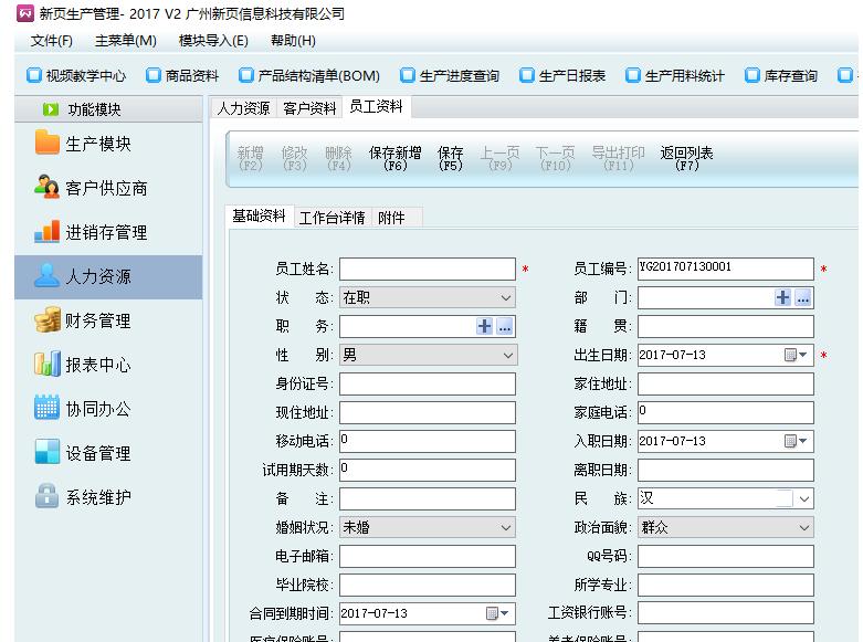 新页生产ERP使用之新增员工资料,两种方法