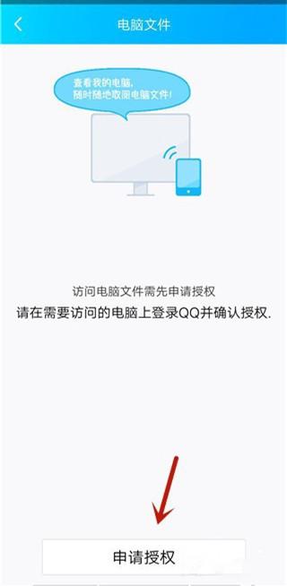 办公妙招分享,教你使用手机QQ远程查看电脑文件-第4张图片