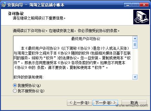 淘淘之星店铺小账本软件截图