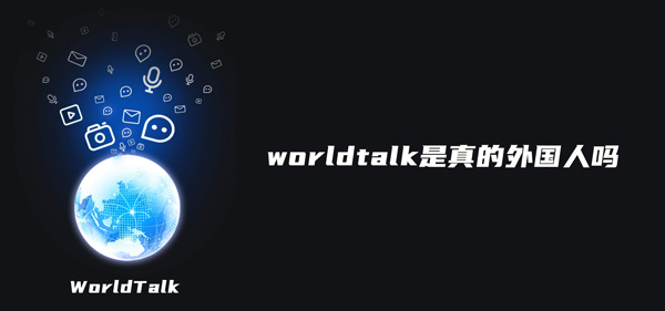 worldtalk上面是真的外国人吗?worldtalk上面是不是真的外国人?