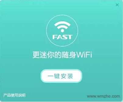 更迷你的随身wifi驱动软件截图