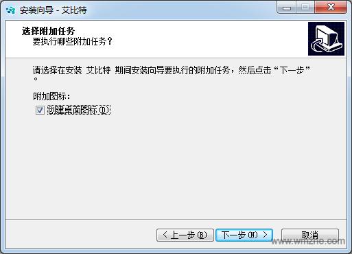 艾比特軟件截圖