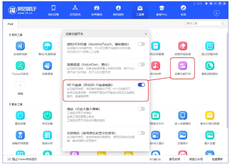 体验爱思助手正品配件检测功能,轻松识别iOS设备配件