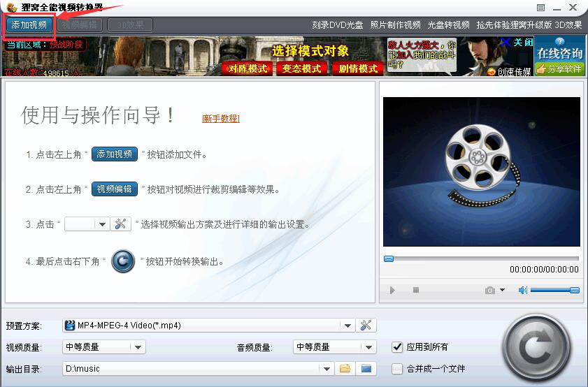 如何快速转换视频格式?推荐使用狸窝全能视频转换器