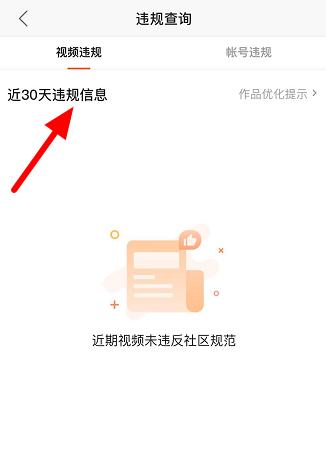 如何检查快手账号是否存在违规?快手违规查询方法