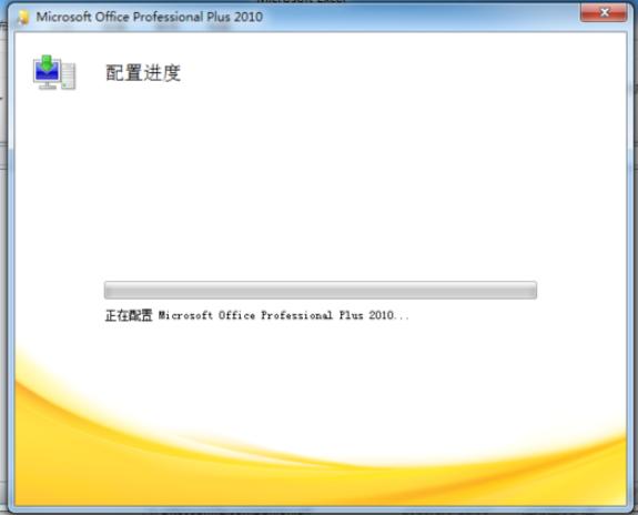 如何解决Microsoft Office2010一直加载配置的现象?两种方法