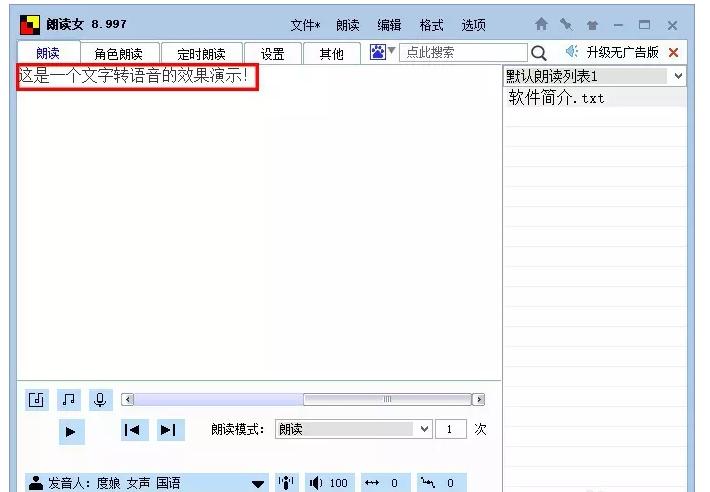 朗读女功能使用:将文字生成语音,轻松制作音频文件