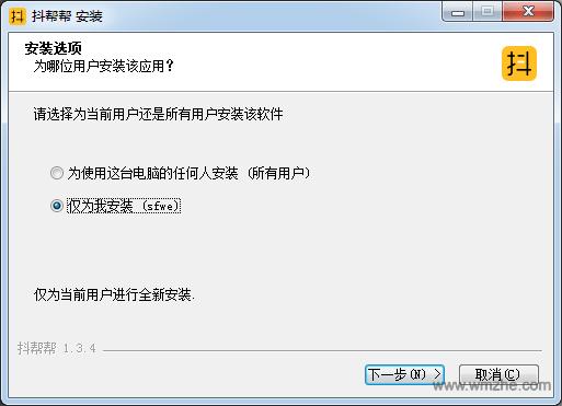 抖帮帮软件截图