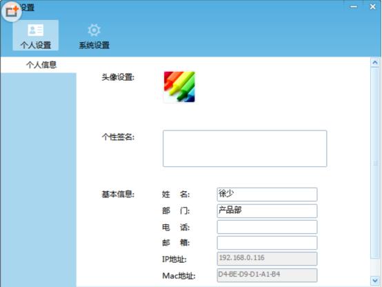 飞鸽传书软件功能展示,满足日常办公需求