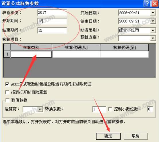 金蝶k3系统怎么生成报表?金蝶k3系统生成报表教程