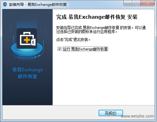 易我exchange邮件恢复软件截图