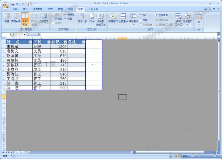 Excel表格如何插入分页符?Excel分页符添加说明
