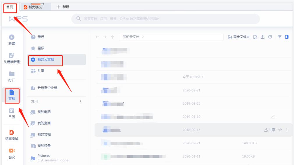 WPS Office 如何创建共享文件夹?实现多人协作编辑