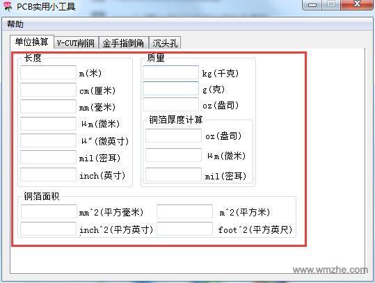 PCB实用小工具软件截图