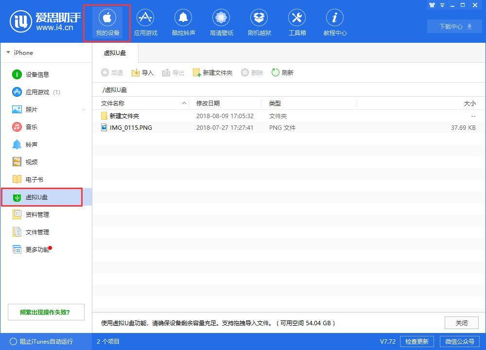 启用爱思助手虚拟U盘,体验文件传输新方法