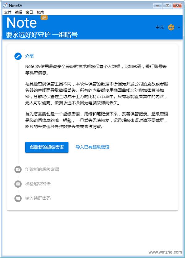 Note SV软件截图