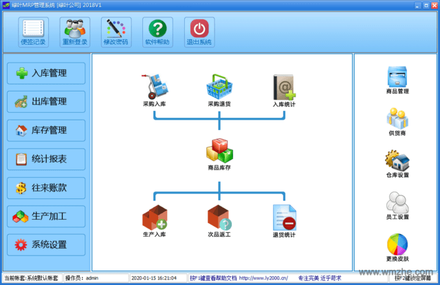 绿叶MRP管理系统 软件截图