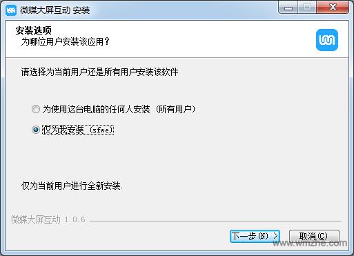 微媒大屏互动软件截图