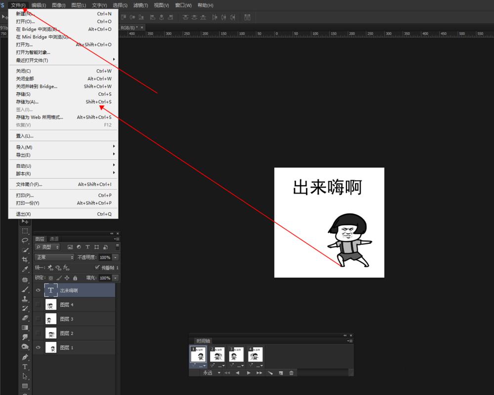 PS制作的GIF图片不会动是为什么?PS如何制作保存GIF图片?-第2张图片-导航站