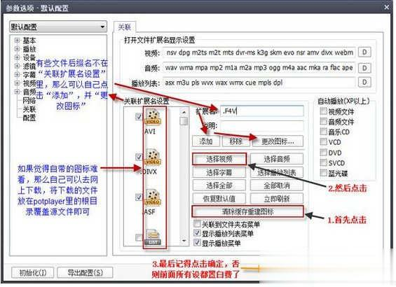 PotPlayer如何调整常用设置(7)