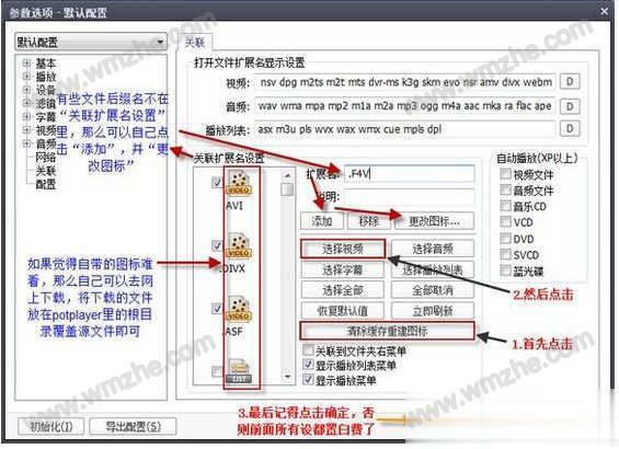 PotPlayer如何调整常用设置?PotPlayer调整常用设置教程