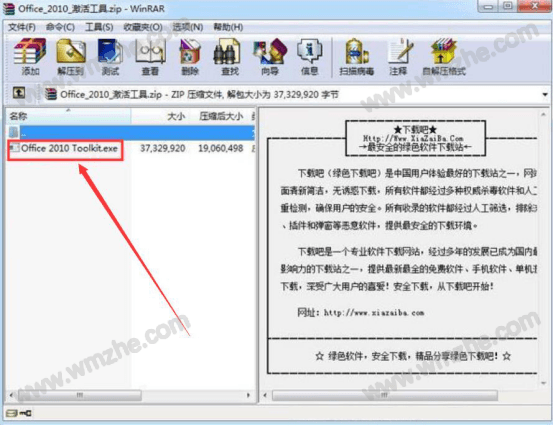 office 2010 toolkit怎么使用?office 2010 toolkit使用教程