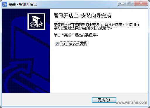 智讯开店宝软件截图